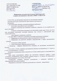 Информация для родителей (законных представителей)