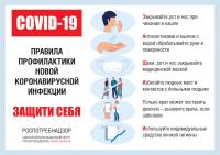 Памятки по безопасности в условиях пандемии