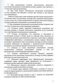 стр 03