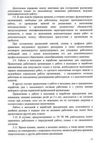стр 13