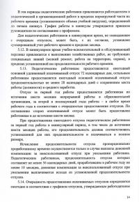 стр 14