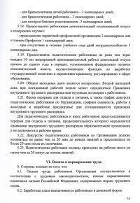 стр 16