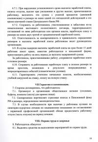стр 18