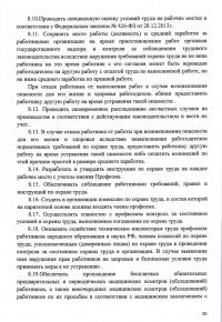 стр 20