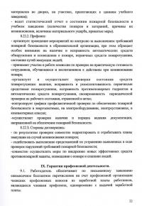 стр 22
