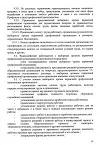 стр 24
