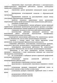 стр 25