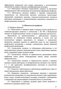 стр 27
