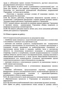 ЛИСТ 03