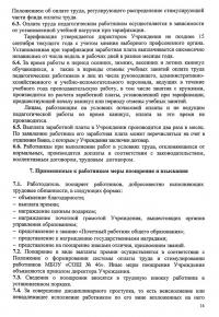 ЛИСТ 14