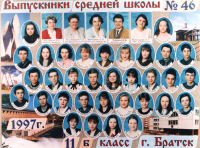 ВЫПУСК 1997 ГОДА